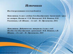 Источники Фон для презентации www.tvoyrebenok.ru Математика. 6 класс: учебник