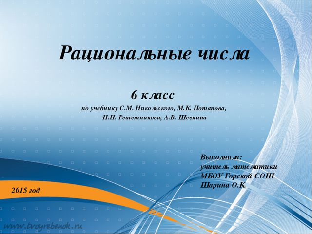 Рациональные числа 6 класс по учебнику С.М. Никольского, М.К. Потапова, Н.Н....