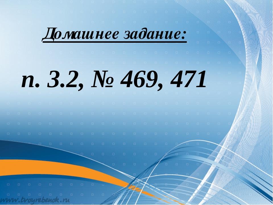 Домашнее задание: п. 3.2, № 469, 471
