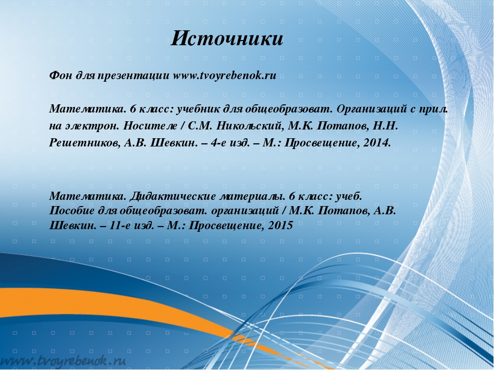 Источники Фон для презентации www.tvoyrebenok.ru Математика. 6 класс: учебник...
