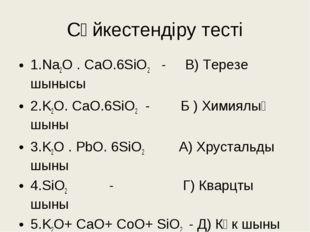 Сәйкестендіру тесті 1.Na2O . CaO.6SiO2 - В) Терезе шынысы 2.K2O. CaO.6SiO2 -