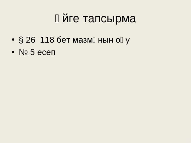 Үйге тапсырма § 26 118 бет мазмұнын оқу № 5 есеп
