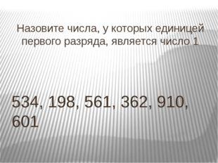 Назовите числа, у которых единицей первого разряда, является число 1 534, 198