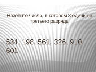 Назовите число, в котором 3 единицы третьего разряда 534, 198, 561, 326, 910,