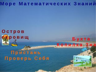 Море Математических Знаний Бухта Копилка Знаний Пристань Проверь Себя Остров