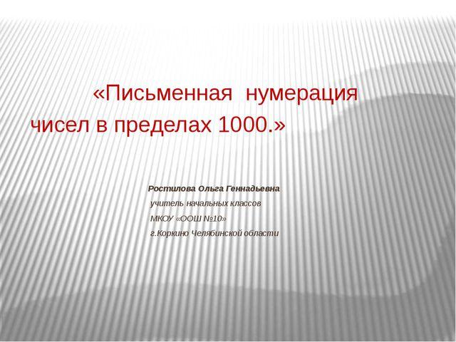 «Письменная нумерация чисел в пределах 1000.» Ростилова Ольга Геннадьевна уч...
