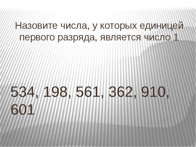 Назовите числа, у которых единицей первого разряда, является число 1 534, 198...