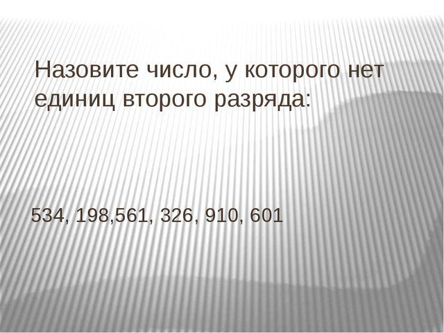Назовите число, у которого нет единиц второго разряда: 534, 198,561, 326, 910...