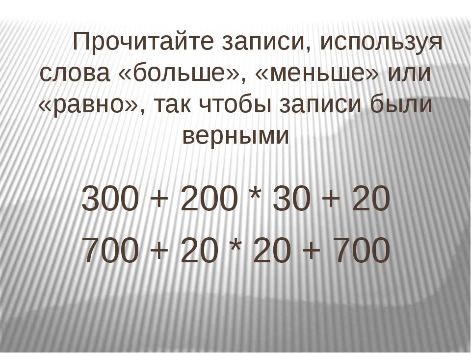 Прочитайте записи, используя слова «больше», «меньше» или «равно», так чтобы...