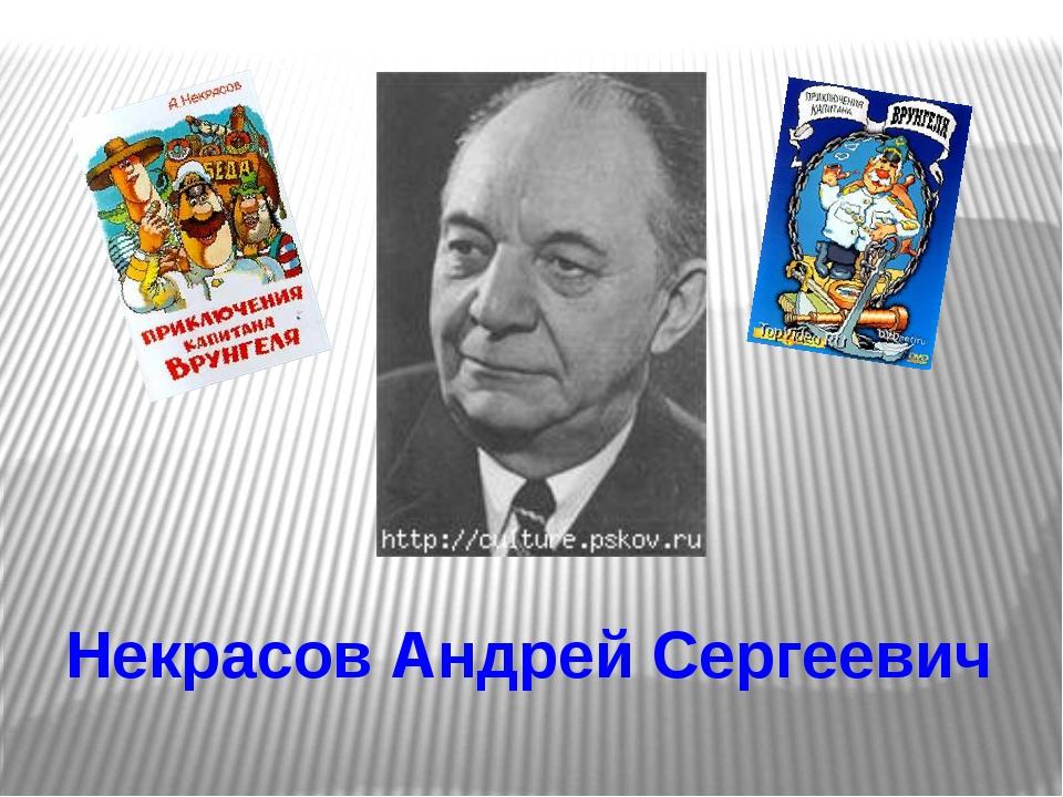 Некрасов Андрей Сергеевич