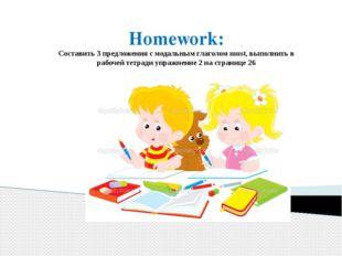 Homework: Составить 3 предложения с модальным глаголом must, выполнить в рабо