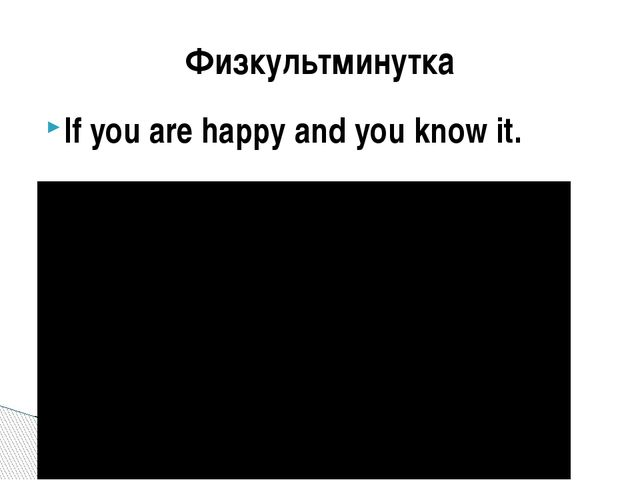 If you are happy and you know it. Физкультминутка