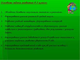 Основные задачи развития в 5 классе: Овладение базовыми школьными знаниями и
