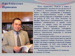 Олег Алексеевич Портнягин Поэт, журналист. Родился и вырос в городе Мариинске