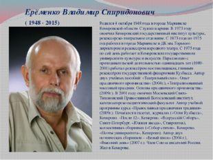 Родился 4 октября 1948 года в городе Мариинске Кемеровской области. Служил в
