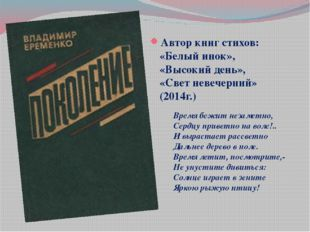 Автор книг стихов: «Белый инок», «Высокий день», «Свет невечерний» (2014г.) В