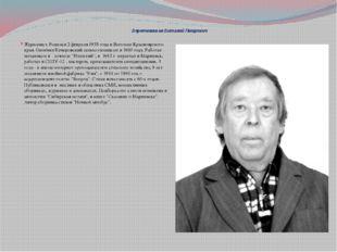 Веретенников Виталий Петрович Журналист. Родился 2 февраля 1935 года в Богот