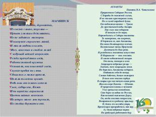 АТЛАНТЫ Памяти В.А. Чивилихина Прирастала Сибирью Россия, С Барабы до таежной