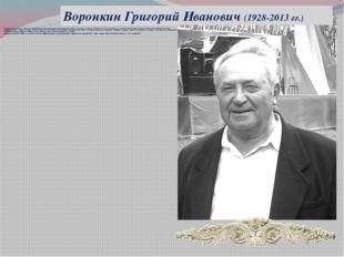 Педагог, поэт. Родился 15 марта 1928 года в деревне Покровка Чебулинского ра