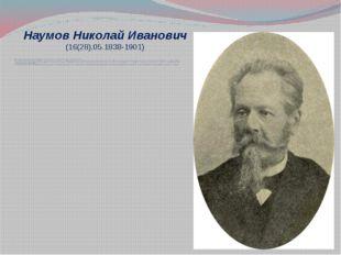 Наумов Николай Иванович (16(28).05.1838-1901) Известный русский писатель-наро