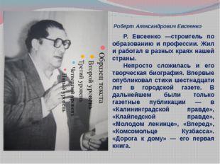 Роберт Александрович Евсеенко Р. Евсеенко —строитель по образованию и професс