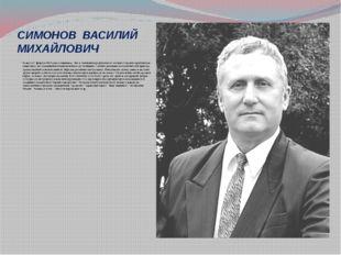 СИМОНОВ ВАСИЛИЙ МИХАЙЛОВИЧ Родился 27 февраля 1943 года в Мариинске. После ок