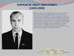 ЕФРЕМОВ ИВАН ИВАНОВИЧ (1935-2000) Журналист. Член Союза журналистов России. Р