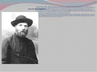 Аниконов Павел Андреевич Уроженец Орловской губернии П.А. Аниконов в 1897 го