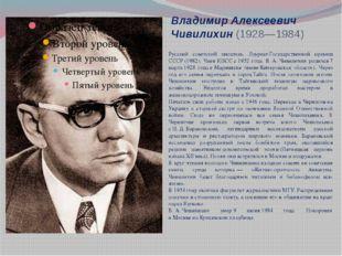 Владимир Алексеевич Чивилихин (1928—1984) Русский советский писатель. Лауреат