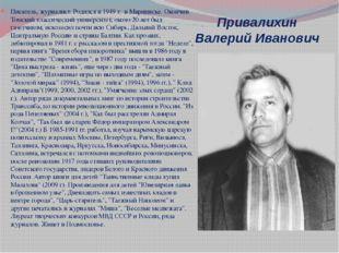 Привалихин Валерий Иванович Писатель, журналист. Родился в 1949 г. в Мариинск