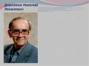 Дорожкин Николай Яковлевич Родился в 1935г. всемьевоеннослужащего в Мариинс