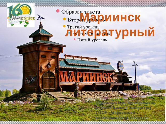 Мариинск литературный Ефременко Е.В., преподаватель русского языка и литерату...