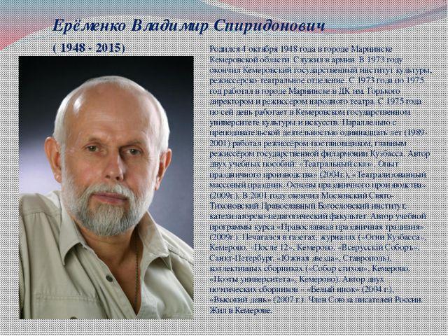Родился 4 октября 1948 года в городе Мариинске Кемеровской области. Служил в...