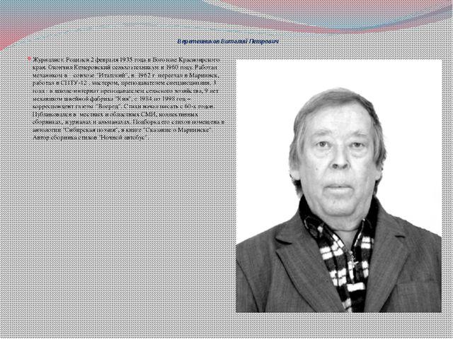 Веретенников Виталий Петрович Журналист. Родился 2 февраля 1935 года в Богот...