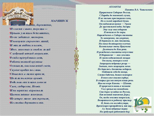 АТЛАНТЫ Памяти В.А. Чивилихина Прирастала Сибирью Россия, С Барабы до таежной...