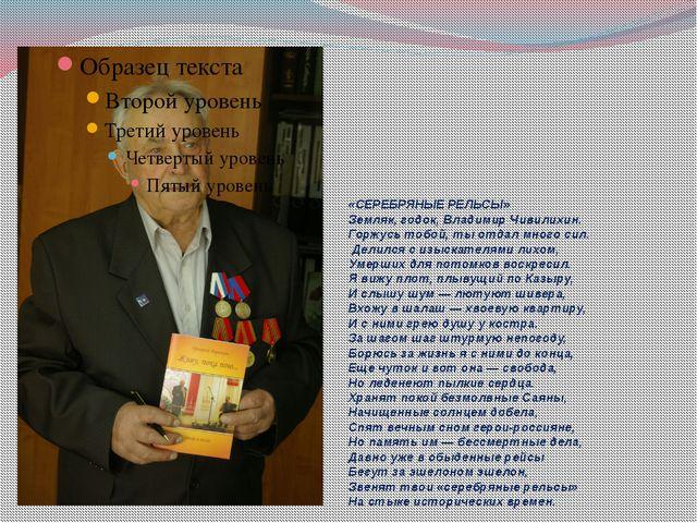 «СЕРЕБРЯНЫЕ РЕЛЬСЫ» Земляк, годок, Владимир Чивилихин. Горжусь тобой, ты отда...