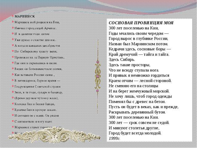 МАРИИНСК Мариинск мой родился на Кии, Нянчил город седой Арчекас. И в далекие...