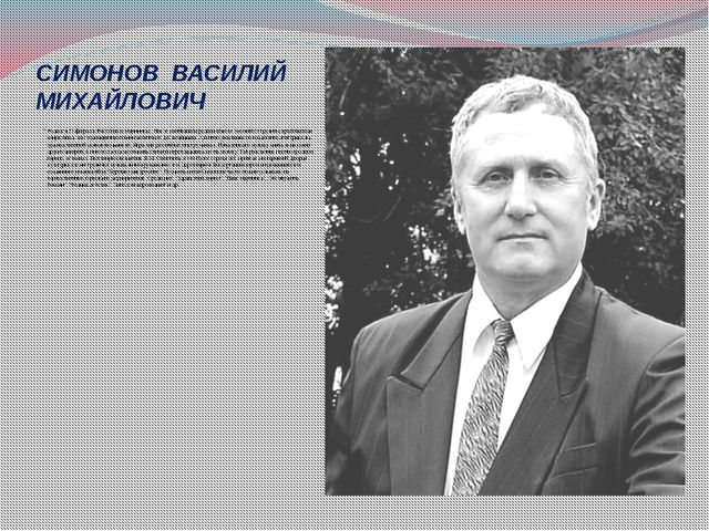 СИМОНОВ ВАСИЛИЙ МИХАЙЛОВИЧ Родился 27 февраля 1943 года в Мариинске. После ок...
