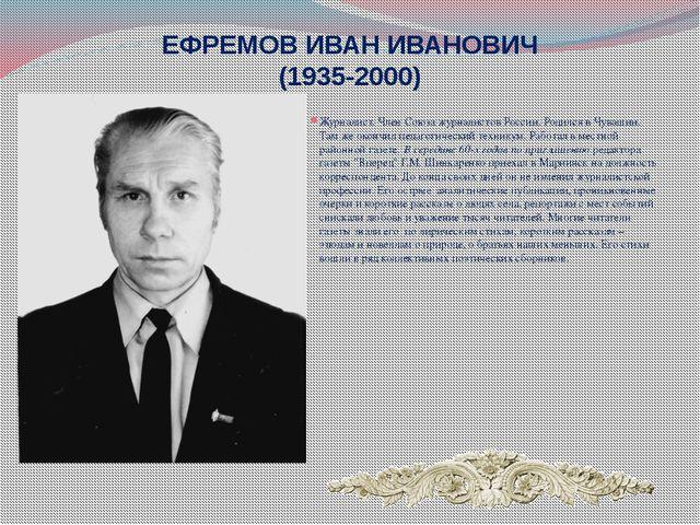 ЕФРЕМОВ ИВАН ИВАНОВИЧ (1935-2000) Журналист. Член Союза журналистов России. Р...