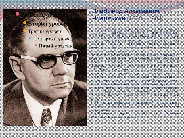 Владимир Алексеевич Чивилихин (1928—1984) Русский советский писатель. Лауреат...