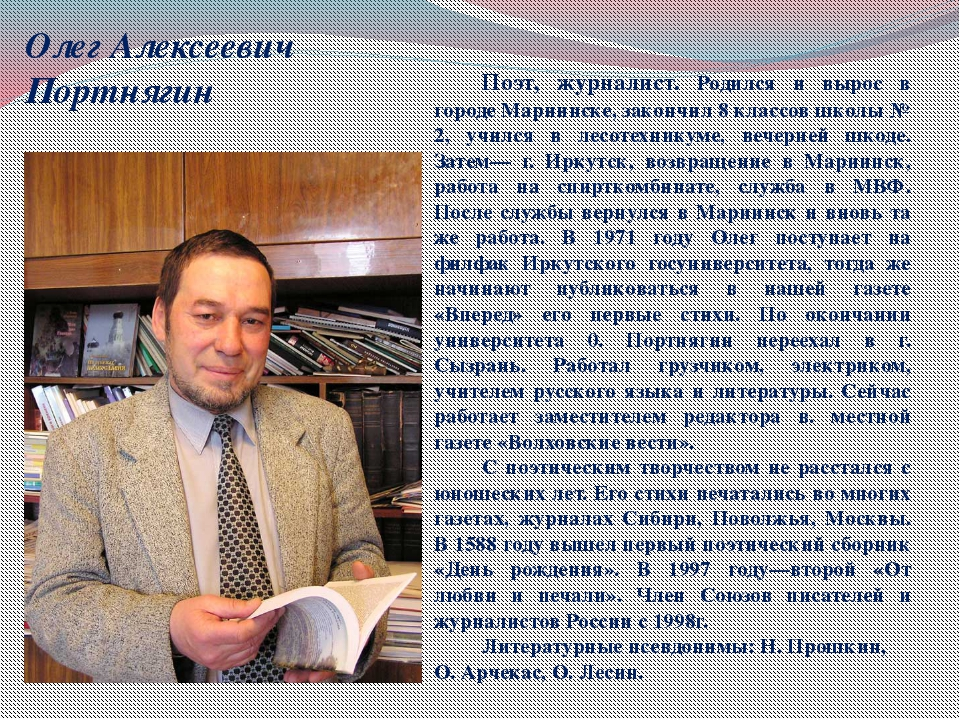 Олег Алексеевич Портнягин Поэт, журналист. Родился и вырос в городе Мариинске...