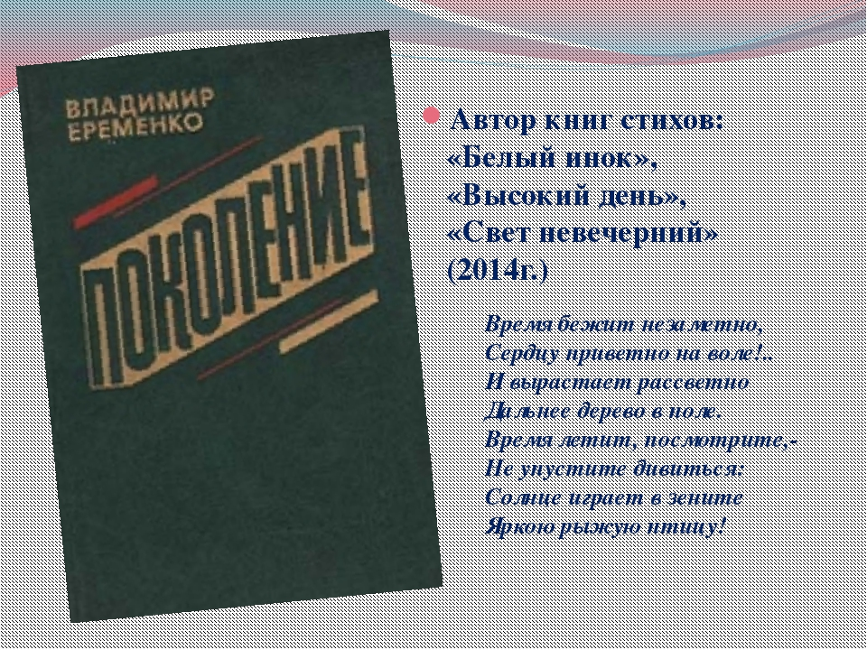 Автор книг стихов: «Белый инок», «Высокий день», «Свет невечерний» (2014г.) В...
