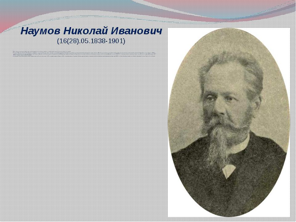 Наумов Николай Иванович (16(28).05.1838-1901) Известный русский писатель-наро...