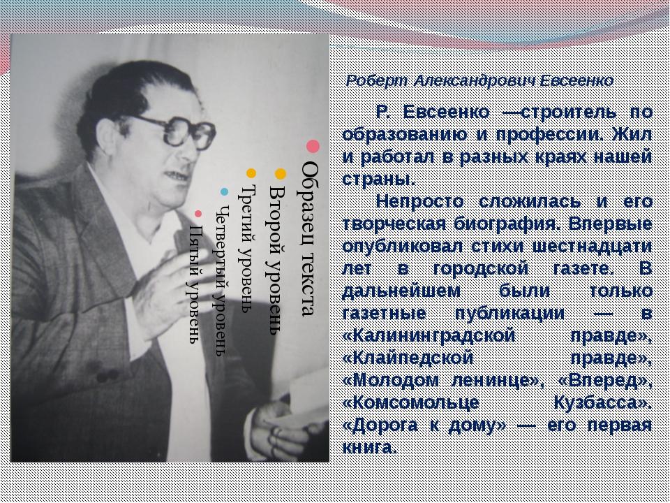 Роберт Александрович Евсеенко Р. Евсеенко —строитель по образованию и професс...