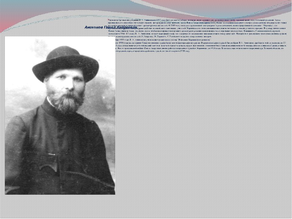 Аниконов Павел Андреевич Уроженец Орловской губернии П.А. Аниконов в 1897 го...
