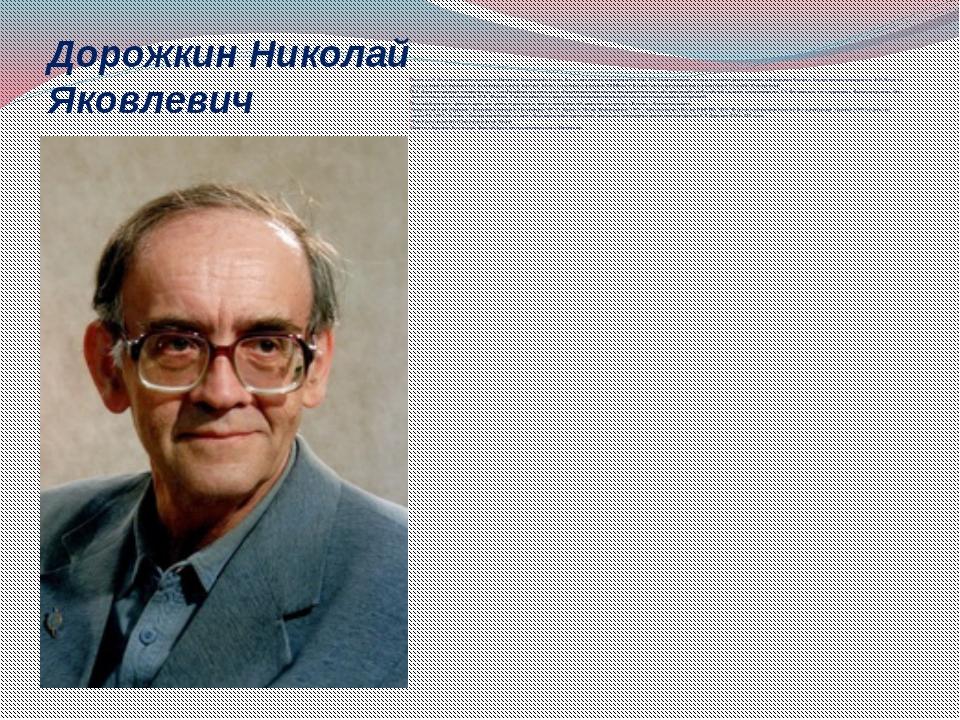 Дорожкин Николай Яковлевич Родился в 1935г. всемьевоеннослужащего в Мариинс...