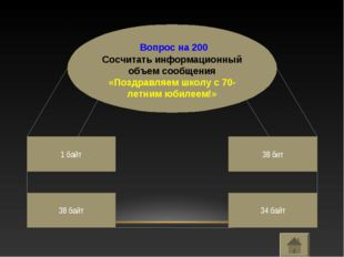 Вопрос на 200 Сосчитать информационный объем сообщения «Поздравляем школу с