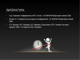 ЛИТЕРАТУРА: Н.Д. Угринович, Информатика и ИКТ, 8 класс - М. БИНОМ Лаборатория