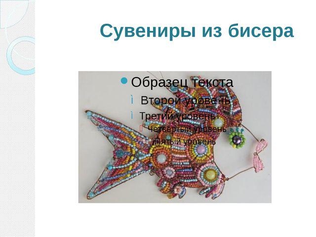 Сувениры из бисера