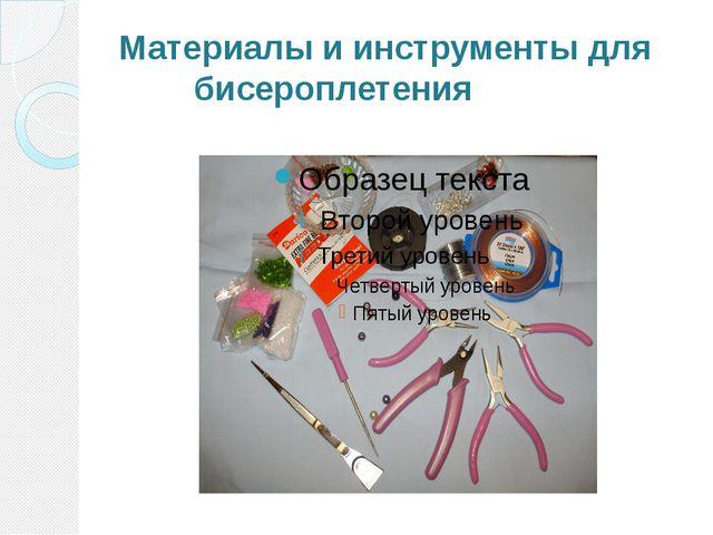Материалы и инструменты для бисероплетения